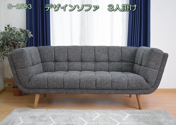 (UL) デザインソファ3人掛け S-2593 3P(UL1)