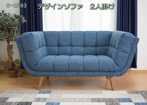 (UL) デザインソファ2人掛け S-2593 2P 【スーパーSALE 1,000円OFFクーポン】