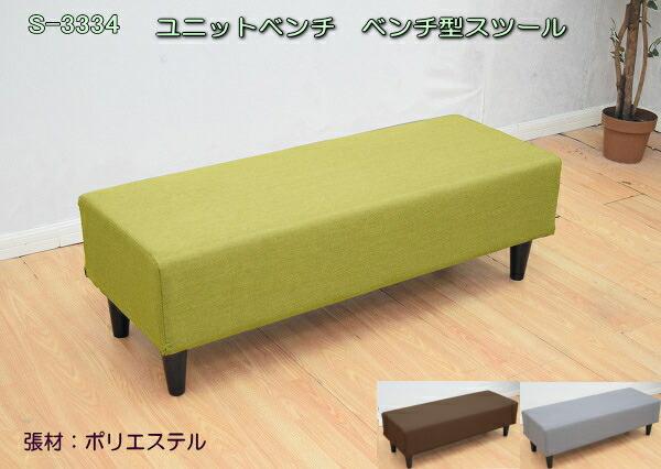 (UL) ユニットベンチ ベンチ型スツール 【スーパーSALE 1,000円OFFクーポン】