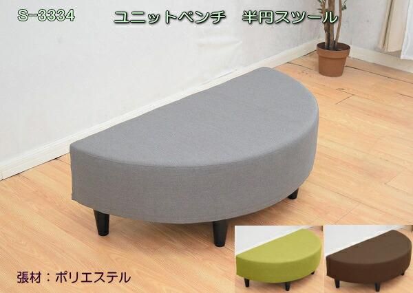 (UL) ユニットベンチ 半円スツール 【スーパーSALE 1,000円OFFクーポン】