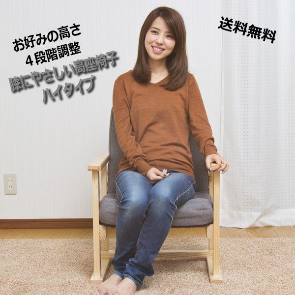 (UL) 高座椅子 ハイタイプ 4段階調節 【スーパーSALE 1,000円OFFクーポン】