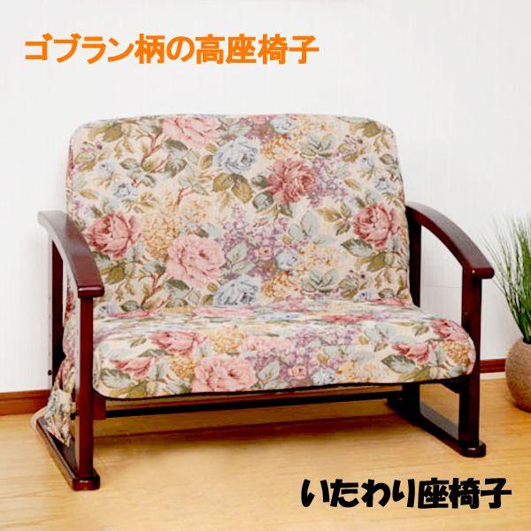 (UL) いたわり高座椅子 FK-800 【スーパーSALE 1,000円OFFクーポン】