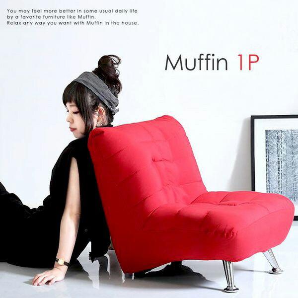 (UL) デザインソファ Muffin マフィン 1P 【スーパーSALE 1,000円OFFクーポン】