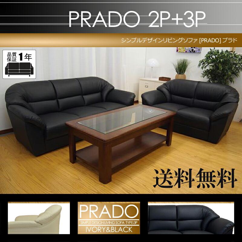 (UL) ソファ 3人掛け +ソファ 2人掛け ソファー 2人掛け リビングソファー プラド2P+3Pセット sofa set ソファセット (UL1)
