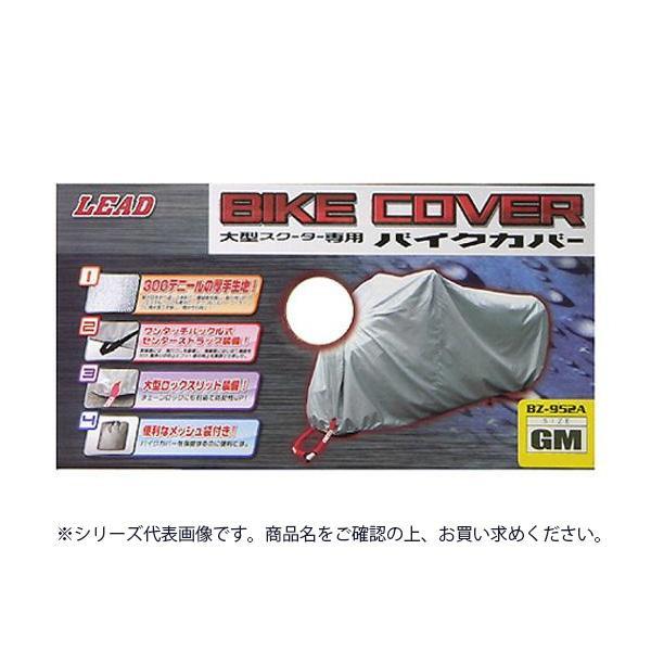 300デニールの厚手生地で耐久性抜群。 リード工業 大型スクーター用 バイクカバー シルバー MXサイズ BZ-952A