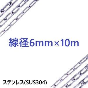 ステンレス リンクチェーン 6mm-10m [送料無料]