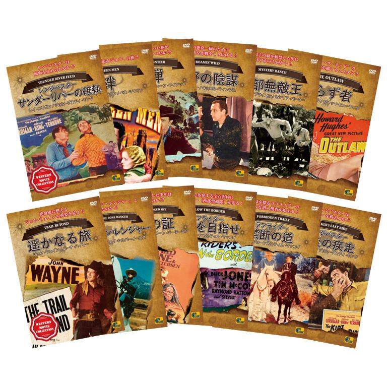 ファン感涙 西部劇の真髄を味わえる傑作が12巻組で税抜1万円 保証 ウエスタンムービーコレクション 送料無料 西部劇 お買得 DVD12巻組