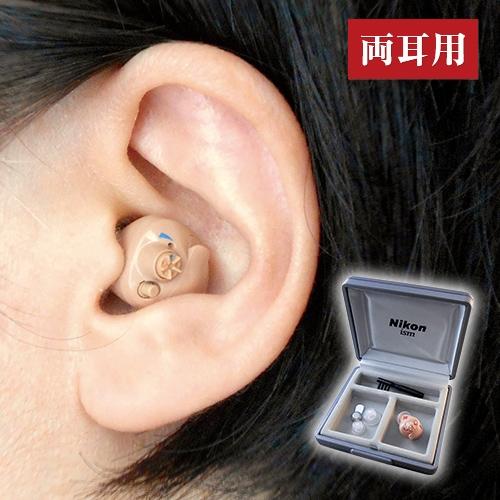 ニコン・エシロール 耳あな型デジタル補聴器(両耳用)(NEF-07)【小型 目立たない 補聴器 集音器 耳あな 軽度 難聴 敬老の日 父の日 母の日】【送料無料】