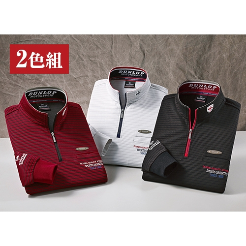 ダンロップ・モータースポーツ ボーダーハイネックシャツ(3色組)【長袖 ジップシャツ メンズ ゴルフシャツ 】