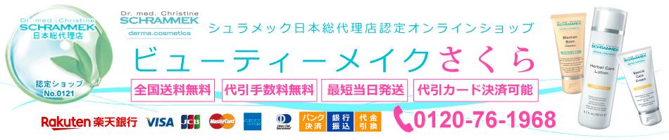 ビューティーメイクさくら:シュラメックコスメ日本総代理店プレミアムサロン