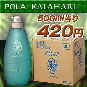 【POLA】【ポーラ】 カラハリ 業務用 ボディソープ10L全身洗浄料/ボディーソープ/