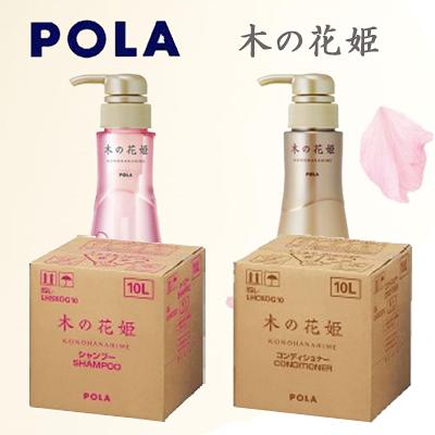 ★新発売★ POLA ポーラ 木の花姫(このはなひめ)2種類選べる 10Lx2個セット 送料無料 業務用