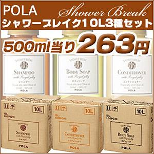 【送料無料】 POLA 【ポーラ】シャワーブレイクプラス 10Lx3種類セット ボディソープ・コンデ・ヘアソープ/シャンプー/ shampoo /詰替業務用 詰め替え/ノンシリコンシャンプー