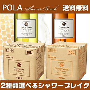 【送料無料】 POLA 【ポーラ】2種類選べる シャワーブレイクプラス 10L ノンシリコンシャンプー 詰め替え