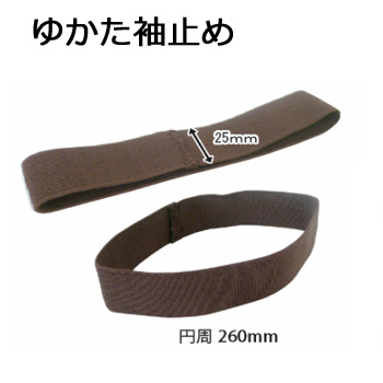 浴衣用 アームバンド 茶色 (1セット 1000個入り)