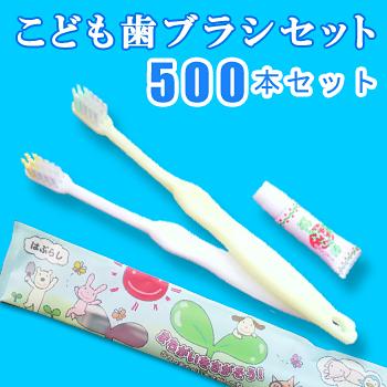 こども用歯ブラシ いちご味の歯磨き粉 3gチューブ付 ホワイト・イエロー2色アソート(1セット500本)1本当たり34円