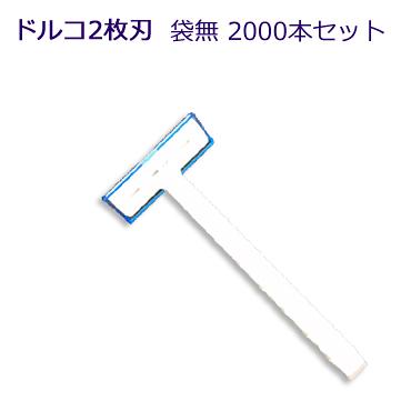 ホテル業務用カミソリ 袋無し RZ-TD705(B) ドルコ2枚刃 (1セット2000本入) 1本当り12.8円