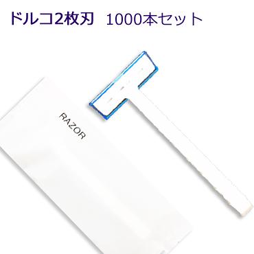 【ホテルアメニティ】ホテル業務用カミソリ マットシリーズ ドルコ 2枚刃 (1セット1000本入)1本当り17円