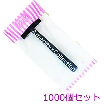 メリーシリーズ ホテル業務用カミソリ 2枚刃 (1セット1000本入) 1本当り16円