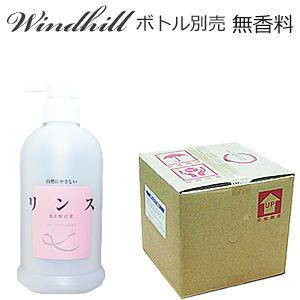 ウインドヒル 業務用 無香料 限定Special Price リンス 20L Windhill 訳あり 安心の日本製 植物性