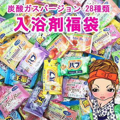 無料サンプルOK 炭酸ガスバージョン 入浴剤 日本製で安心 メール便 入荷予定 入浴剤福袋 炭酸入浴剤 28個でお届け 4週間分