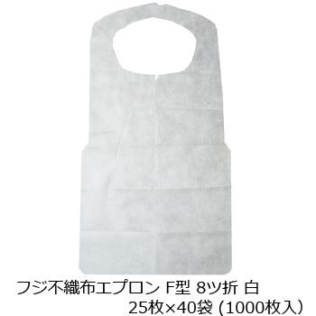 不織布エプロン F型中 8ツ折 色:白(25枚×40袋 1000枚セット)