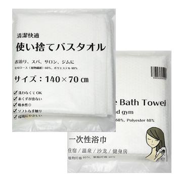 使い捨てバスタオル ECO-70140 (1セット120枚入)1枚当り133円