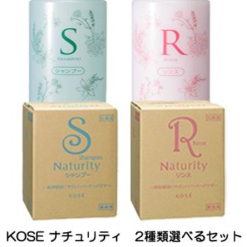 KOSE コーセー 業務用 KOSE 2種類選べる10L 2個セット 低廉 保障 ナチュリティー