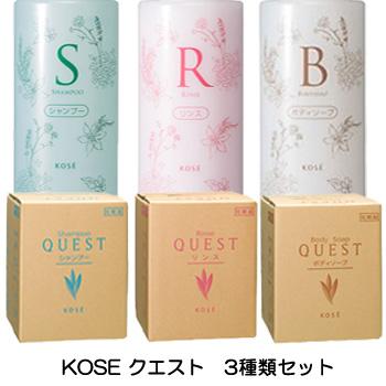 KOSE コーセー 業務用 シャンプー KOSE クエスト 10L ボディソープ 3種セット 安値 コンディショナー 新作からSALEアイテム等お得な商品 満載