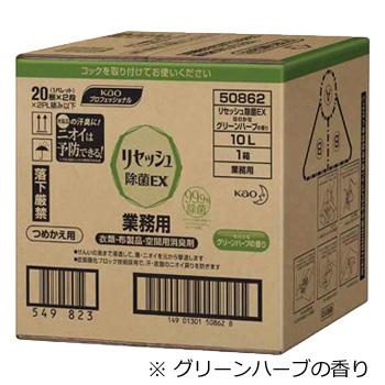 花王 リセッシュ10L 除菌EX 業務用 ほのかなグリーンハーブの香り!(1セット1ケース)500ml当り419円税抜【リセッシュ詰替用】