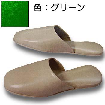 スリッパクルミ底 色:グリーン F8 (1セット30足入)1足当り580円