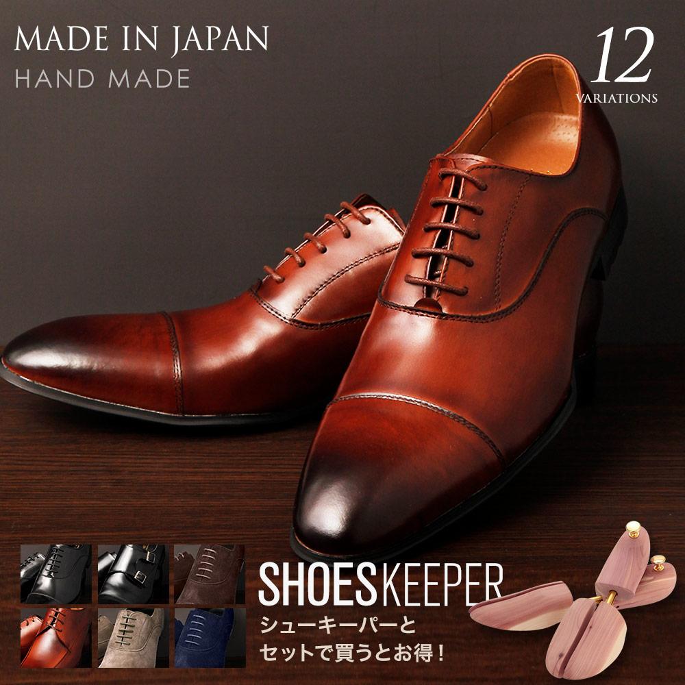 !日本製! 極上本牛革だけ厳選。日本の職人が生み出す最高峰の ビジネスシューズ 【 大きいサイズ キングサイズ ストレートチップ ウイングチップ スクエアトゥ 革靴 ロングノーズ 脚長 紳士靴 レザー 靴 メンズ ビジネス】ドレスシューズ 国産 】
