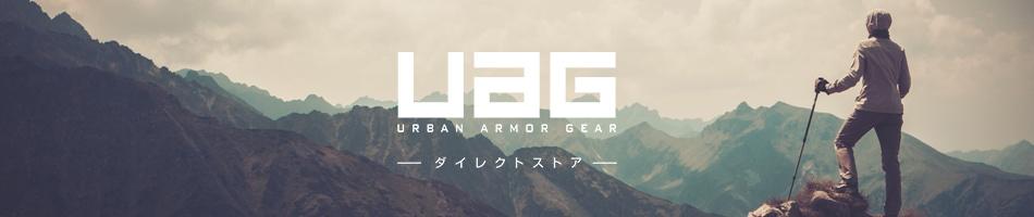 UAGダイレクトストア:耐衝撃ケースブランド【URBAN ARMOR GEAR】日本正規代理店運営ショップ