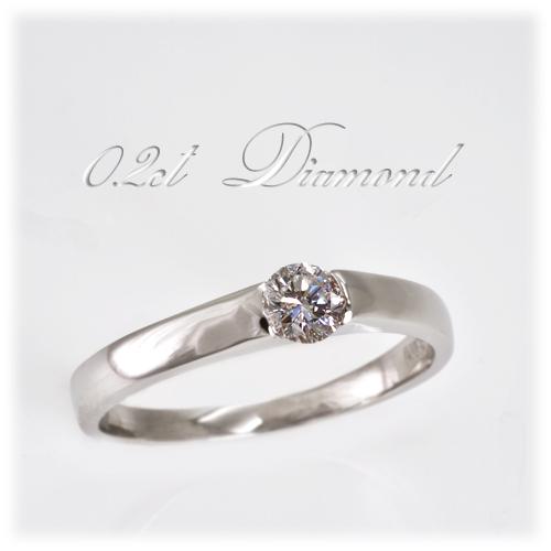 ダイヤモンド リング 0.2ct SIクラス 【K18WG】