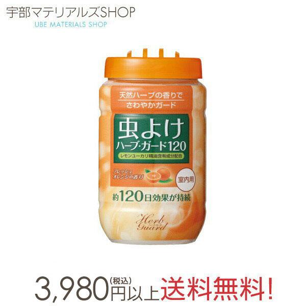 天然ハーブの香りでさわやかガード 虫除けハーブガード120 贈り物 再再販 フレッシュオレンジの香り