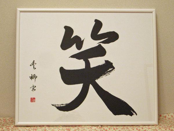 筆文字作品 「笑」 -池田豊柳-