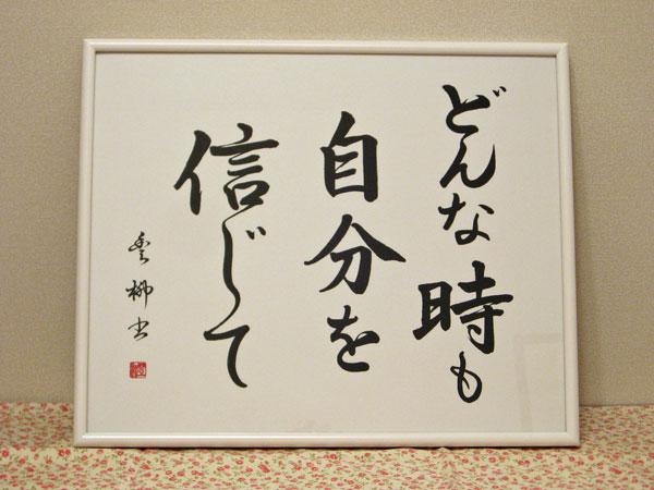 筆文字作品 「どんな時も自分を信じて」 -池田豊柳-