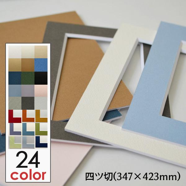 作品をカラーマットでさらに素敵に演出 売却 額縁 マット 四ツ切 サイズ 347×423 人気の製品 中抜き加工 カラーマット 窓抜き フレーム 額縁用カラーマット