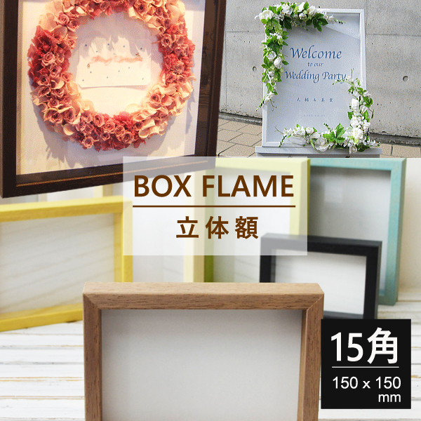 Yubido Box Frame Solid Amount 15 Square Welcome Board Picture