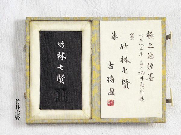 墨 作品用 固形墨 竹林七賢 12丁型古梅園製 書道用品 書道 習字