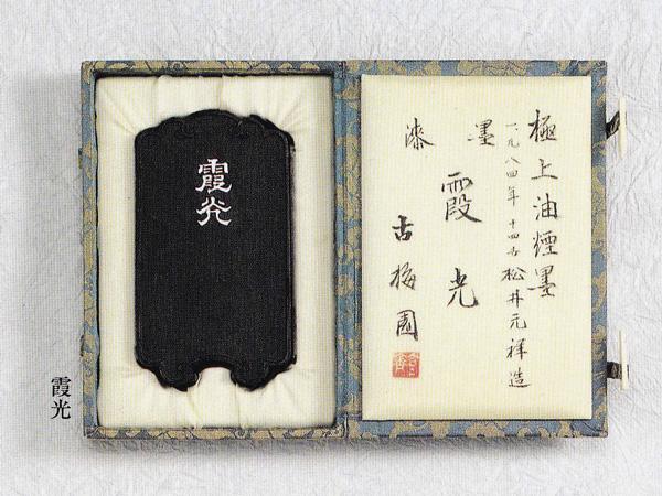 墨 作品用 固形墨 霞光 8丁型古梅園製 書道用品 書道 習字