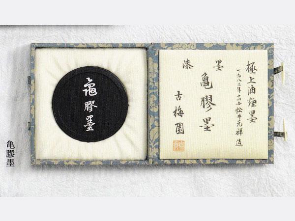墨 作品用 固形墨 亀膠墨 4丁型古梅園製 書道用品 書道 習字