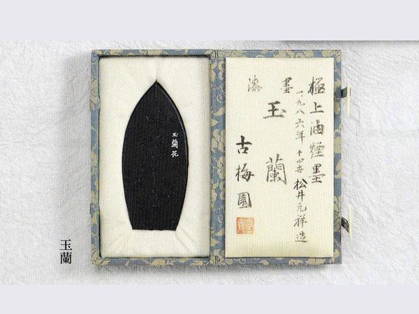 墨 作品用 固形墨 玉蘭 3丁型古梅園製 書道用品 書道 習字