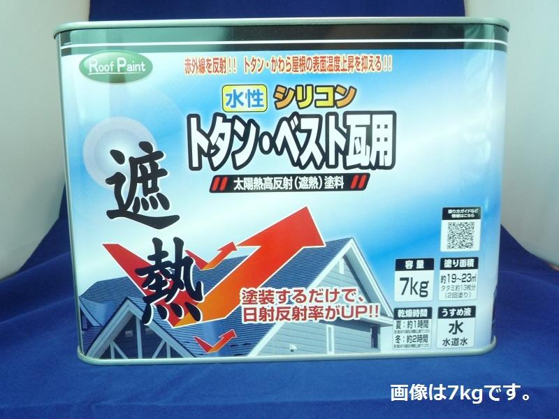 ニッペホーム 遮熱!水性シリコントタン・ベスト瓦用 14kg【送料込み】