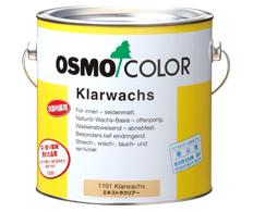 自然塗料 オスモカラーウッドワックスエキストラクリアー #1101(手垢止め、ツヤ消し) 2.5L【送料込み】