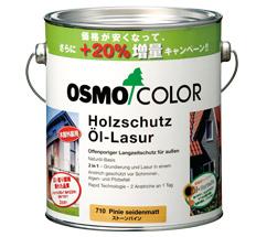 自然塗料 オスモカラーウッドステインプロテクター(外装用)#700~#907(カラー18色)3L【送料込み】