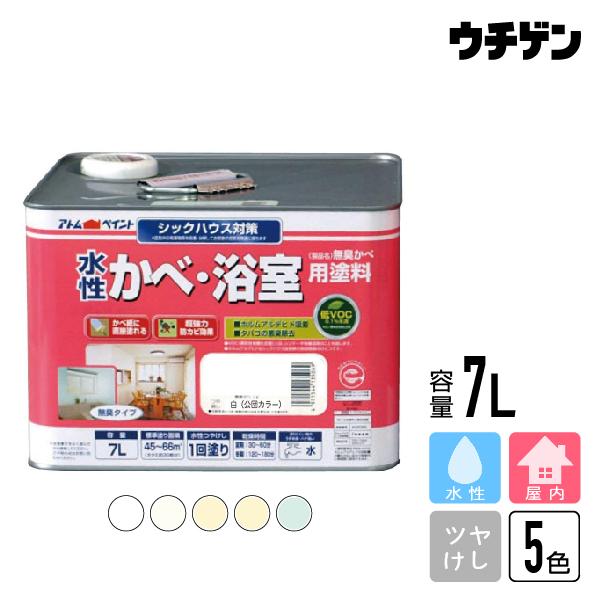 アトムハウスペイント 無臭かべ(水性かべ・浴室用塗料)7L【送料込み】