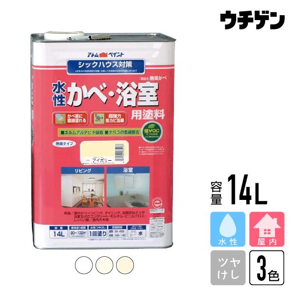 アトムハウスペイント 無臭かべ(水性かべ・浴室用塗料)14L【送料込み】