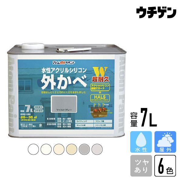 アトムハウスペイント 水性アクリルシリコン外かべ 7L【送料込み】