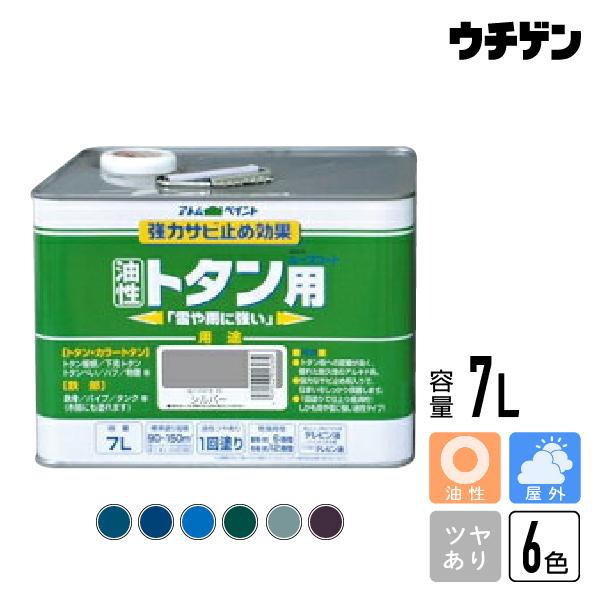 アトムハウスペイント ルーフコート(油性トタン用 ) 7L【送料込み】